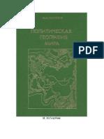 Политическая география мира Голубчик М.М.
