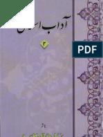 Aadab-e-Islami - 2 of 2
