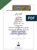 Gahnameh_Farhangi_1388