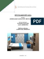 μελετη ξενοδοχείου σχεδιαζμός
