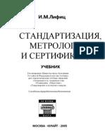 [Lific_I.M.]_Standartizaciya,_metrologiya_i_sertif(BookFi.org).docx