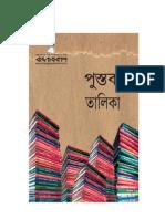 Banglaprakash Book List Bangla