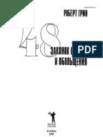 48 законов власти и обольщения.doc