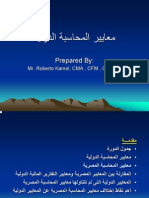IFRS in Arabic