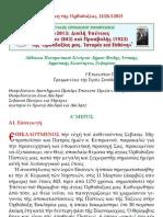 ΟΜΙΛΙΑ + ΕΠ. ΓΑΡΔΙΚΙΟΥ ΚΛΗΜΕΝΤΟΣ (ΚΥΡΙΑΚΗ ΤΗΣ ΟΡΘΟΔΟΞΙΑΣ 2013)