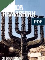 Jeshua Hamashiah by Morris Cerullo