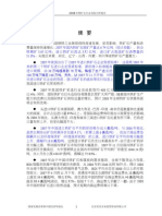 2008年铁矿石行业风险分析报告