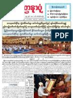 Yadanarpon Newspaper (27-3-2013)
