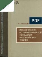 Elizar-Diahronika1974