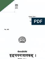 Meenaraja Hora II