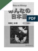Minna No Nihongo I - Shyokyuu (Main TextBook)