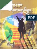 Ko Kyaw- The Steps of PHP (Burmese Version).pdf
