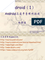 究浅意深-Android-高通-boot流程合集