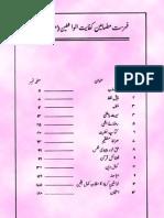 Kifait-ul-Waizein
