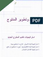 الفصل الثالث -تطوير المنتوج