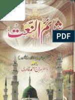 Shamayim Ul Naat by Dr Siraj Ahmad Qadri