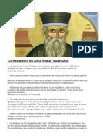 122 προφητείες του Αγίου Κοσμά του Αιτωλού