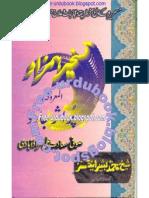 Taskheer e Hamzad Almaroof Pur Assar Jadu Free Urdubook.blogspot.com