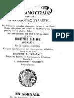 111538064-ΙΝΔΩΝ-ΑΡΧΑΙΟΛΟΓΙΑ-ΜΑΧΑΜΠΑΡΑΤΑ