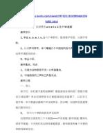 汉语拼音单韵母教案