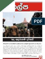 Vikalpa News Bulletin - January 2013 | 10th Issue