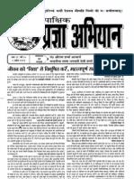 Jivan Ko Vidya Se Vibhusit Karen