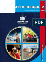 Sevkabel Catalog 2012 V2