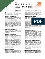 Hqfr Qa - A519 Plan