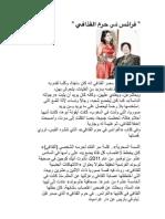 فرائس في حريم القذافي