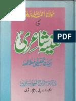 Maulana Ahmad Raza Barailvi Ki Naatia Shairi by Dr Siraj Ahmad Bastavi