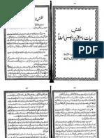 Naqoosh-e-Ismat - 10 of 14