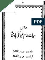 Naqoosh-e-Ismat - 12 of 14