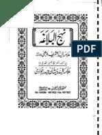 Nehj-ul-Balagha - 1 of 3