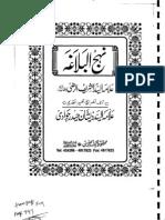 Nehj-ul-Balagha - 3 of 3