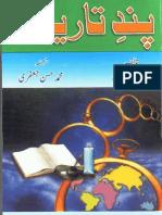 Pand-e-Tareekh - 2 of 5