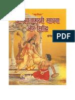 Baglamukhi Mantra  बगलामुखी मंत्र