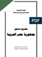 دستور جمهورية مصر العربية 2013