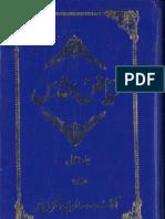 Riyaz-ul-Quds - 1 of 2