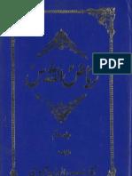 Riyaz-ul-Quds - 2 of 2