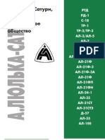 _ftp_library_share_двигатели_энциклопедия по двигателям в.2_pdf_lyulka