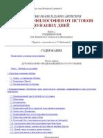 Д. Реале, Д. Антисери 2