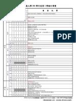 國立嘉義大學101學年度行事曆