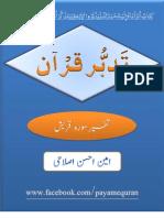 Tafseer Sura Quraish
