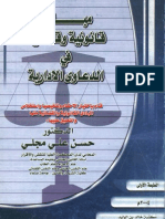 كتاب المبادئ القانونية والقضائية في الدعاوى الإدارية.doc