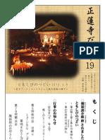 寺報 正蓮寺だより19号 PDF版