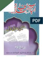Asbaab e Ikhtilaf Al Fuqaha