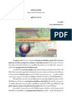 ฤดูวิชาการ 2556 (1)