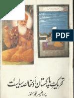 Tahreek e Pakistan Aur Khalisa Siyasat