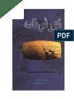 kourosh-name.pdf