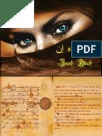 Pe Meleaguri Arabe